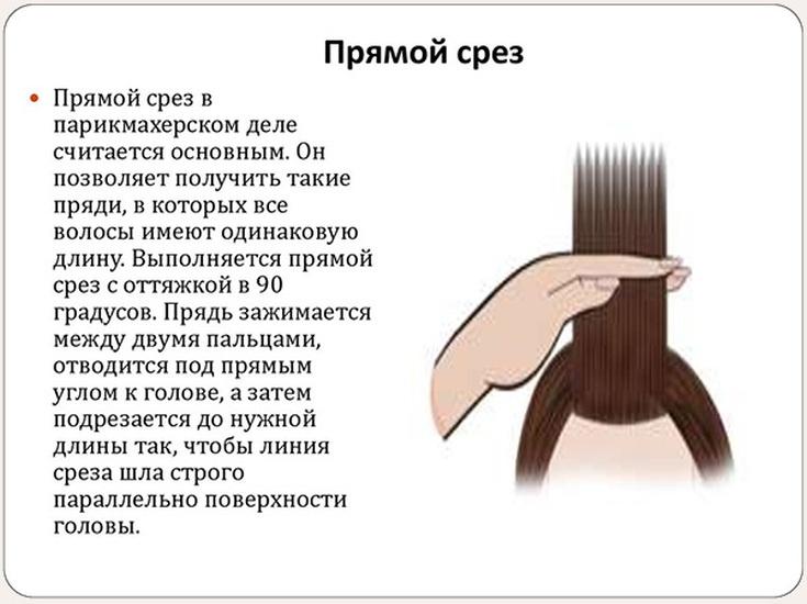 Стрижка ровный срез